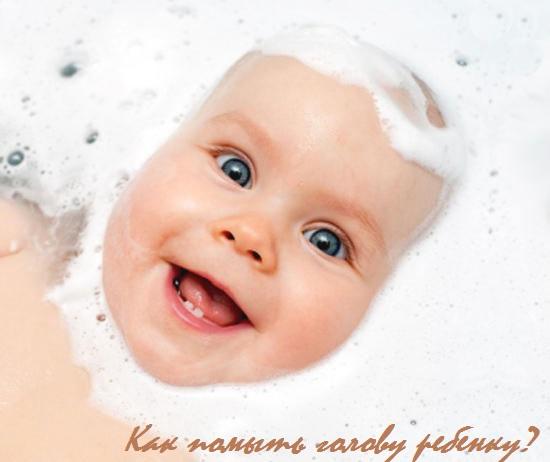 ребенок не хочет мыть голову