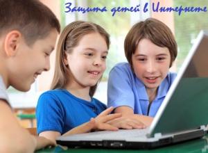защита детей в интернете