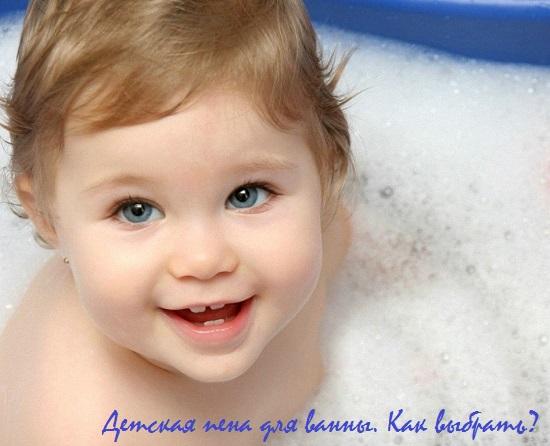 детская пена для ванны