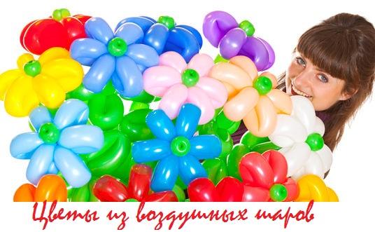 цветы из воздушных шаров