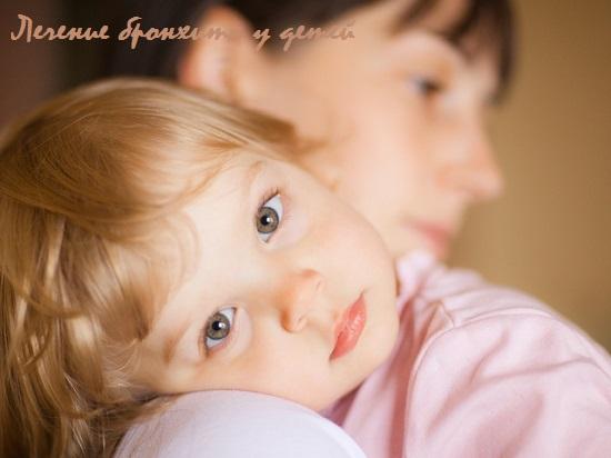 лечение бронхита у детей,