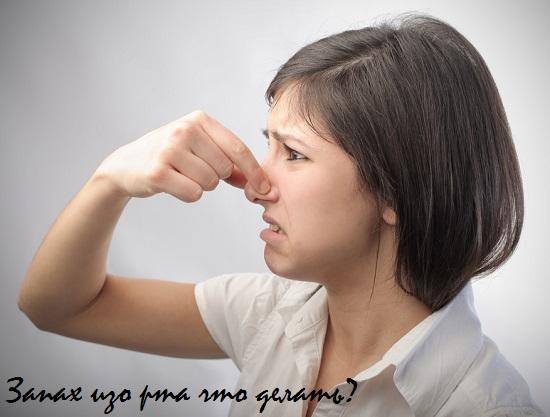 дисбактериоз полости рта запах изо рта