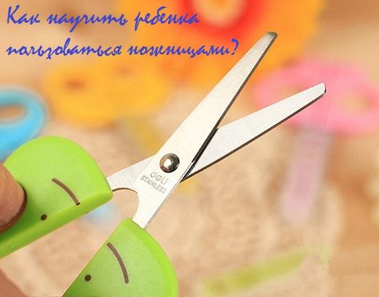 как научить ребенка пользоваться ножницами