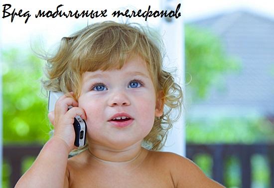 вред мобильных телефонов