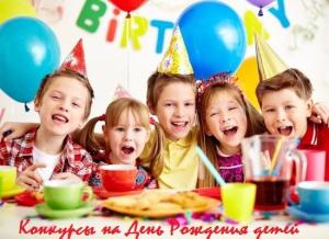 конкурсы на день рождения детей