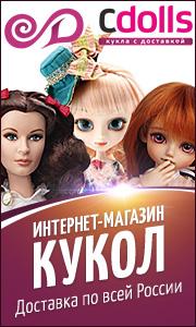 магазин кукол