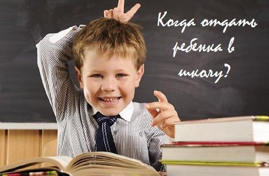 когда отдать ребенка в школу