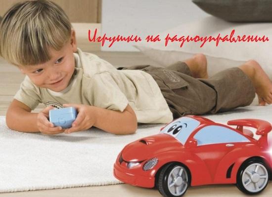 детские игрушки на радиоуправлении