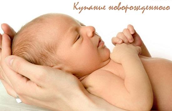 как правильно купать новорожденного ребенка