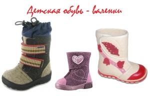 детская обувь валенки