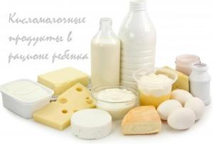кисломолочные продукты в рационе ребенка