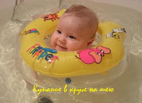 первое купание в круге на шею