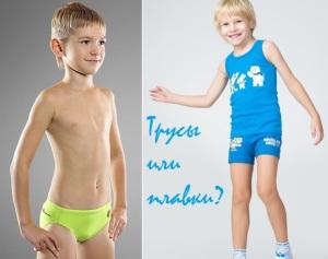 трусы или плавки для мальчиков
