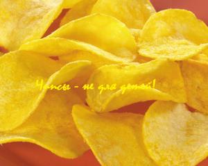 чипсы не для детей