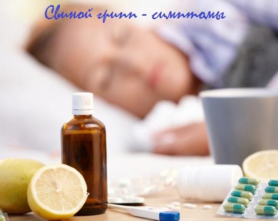 свиной грипп h1n1 симптомы