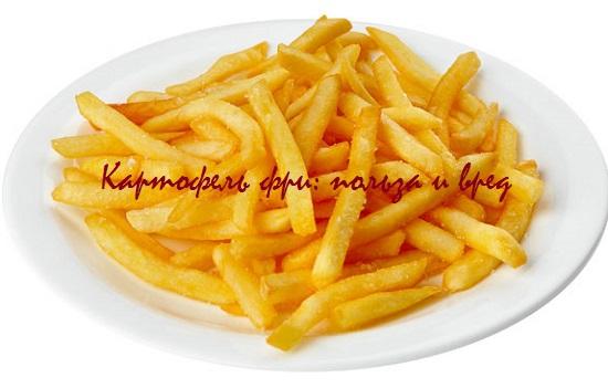 картофель фри польза и вред