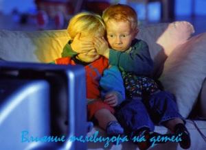 негативное влияние телевизора на детей