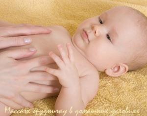 массаж грудничку в домашних условиях