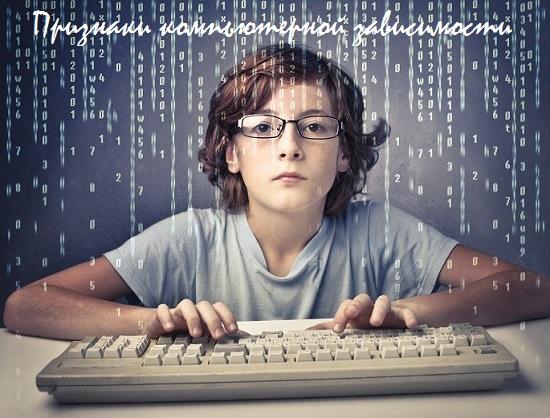 признаки компьютерной зависимости у ребенка