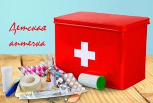 домашняя аптечка для ребенка