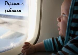 правила перелета с ребенком