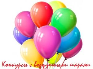 конкурсы с воздушными шарами