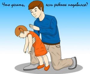 что делать если ребенок подавился