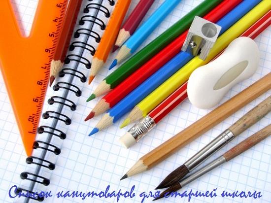 список канцелярских товаров для школы
