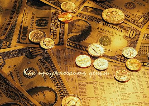 как приумножить свои деньги