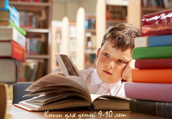 книги для детей 9 10 лет
