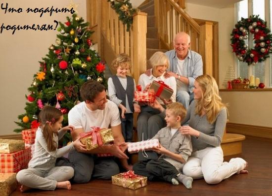 что подарить родителям на рождество
