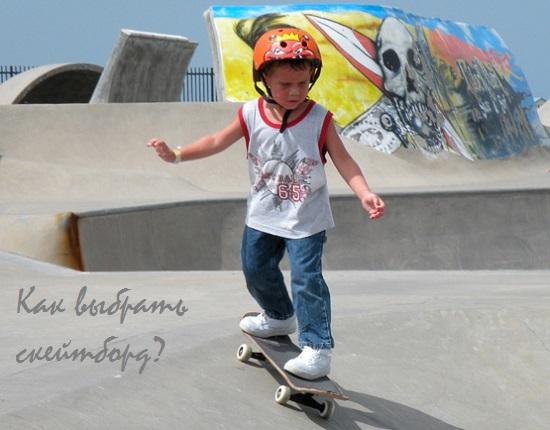 как выбрать скейтборд для ребенка