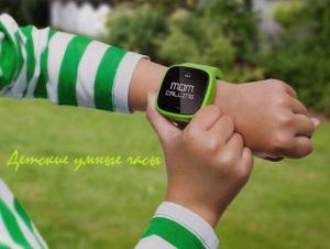умные часы для ребенка