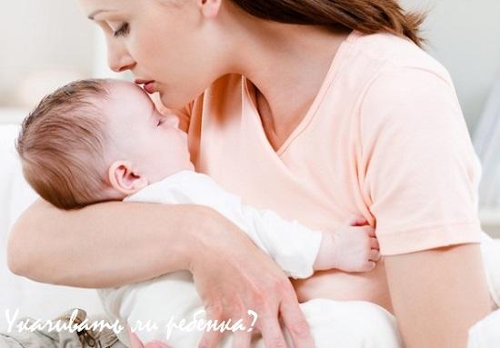 укачивать ребенка или нет