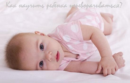 во сколько месяцев ребенок начинает переворачиваться