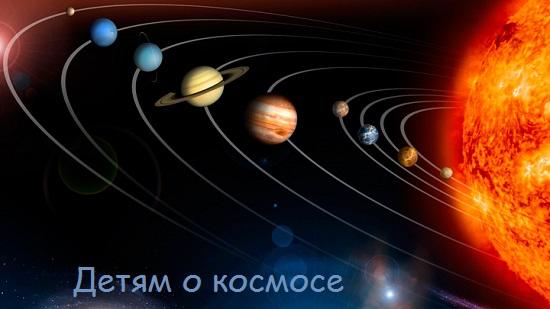 как рассказать детям о космосе