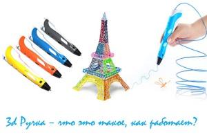 3d ручка что это такое