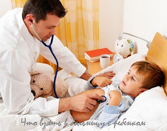 что взять в больницу с ребенком