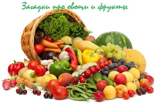 загадки про овощи и фрукты