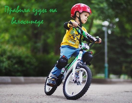 как правильно ездить на велосипеде детям