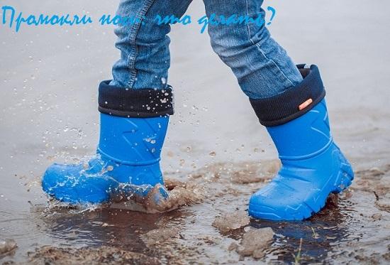 промокли ноги