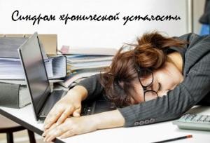 синдром хронической усталости симптомы