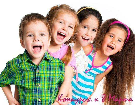 конкурсы на 8 марта для детей