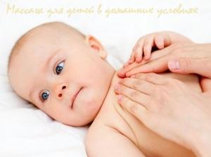 массаж для детей в домашних условиях