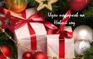 Идеи подарков на Новый год 2016 — Огненной Обезьяны