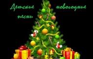 Веселые детские песни про Новый год (текст)