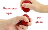 Пасхальные игры для детей