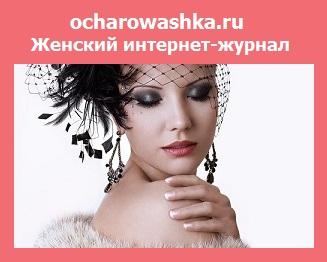 женский сайт