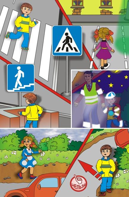 правила дорожного движения детям видео