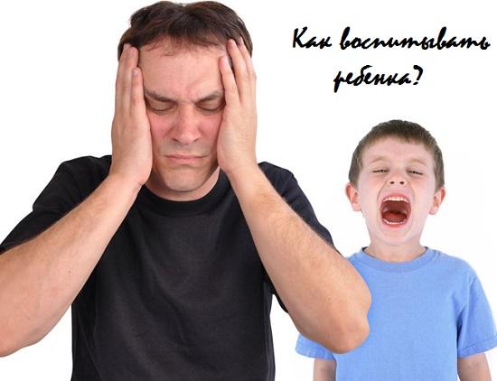 как воспитывать ребенка